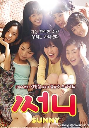 써니(감독판)