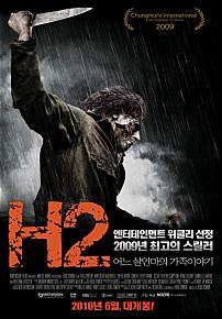 H2-어느 살인마의 가족이야기