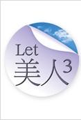렛미인 3(Let 美人 3)