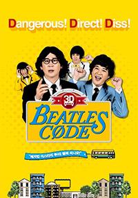 비틀즈 코드 3D