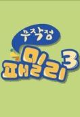 무작정패밀리시즌3