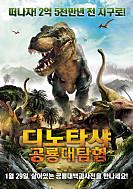 디노타샤: 공룡대탐험