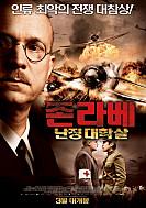 존 라베 - 난징 대학살