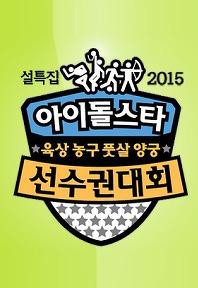 아이돌스타 육상 농구 풋살 양궁 선수권대회