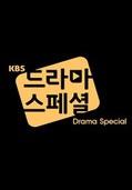 드라마 스페셜 2015