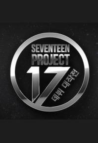 세븐틴 프로젝트 - 데뷔 대작전