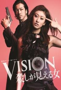 VISION(비전) - 살인이 보이는 여자