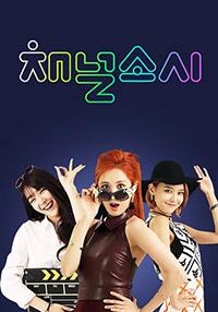 채널 소녀시대