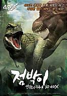 점박이 : 한반도의 공룡3D