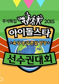 아이돌스타 육상 씨름 농구 풋살 양궁 선수권대회