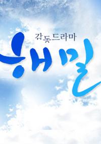 MBN 감동드라마 해밀