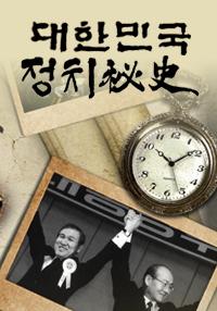 MBN 대한민국 정치비사