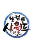 웰컴 투 시월드
