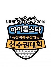 아이돌스타 육상 씨름 풋살 양궁 선수권대회