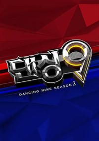 댄싱9 시즌2
