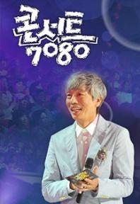 콘서트 7080