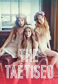THE 태티서
