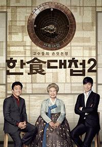 한식대첩 시즌2