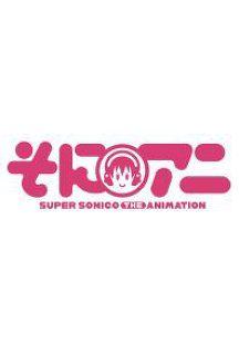슈퍼 소니코 The Animation