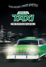 현장토크쇼 택시