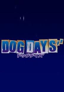 DOG DAYS 3기 (도그 데이즈 3)
