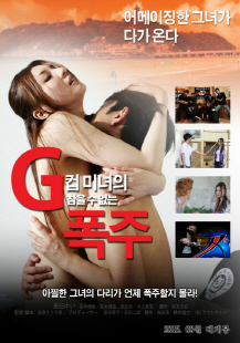 G컵 미녀의 참을 수 없는 폭주
