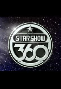 스타쇼 360