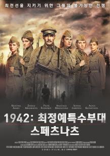 1942 최정예특수부대 스페츠나츠