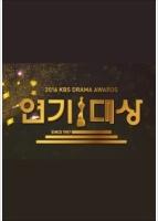 2016 KBS 연기대상