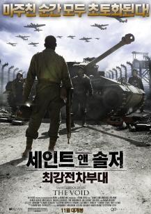 세인트 앤 솔저-최강전차부대