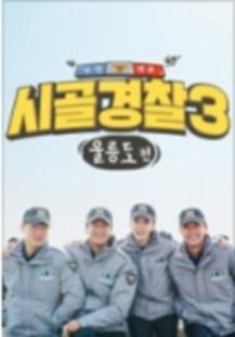 시골경찰 3