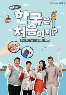 어서와~ 한국은 처음이지? 시즌2