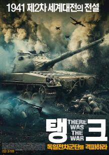 탱크: 독일전차군단을 격파하라