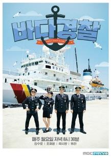 바다 경찰