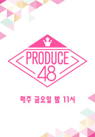 프로듀스48