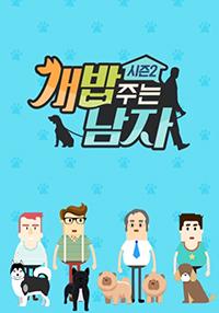 개밥 주는 남자 시즌2