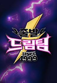 출발 드림팀 시즌2
