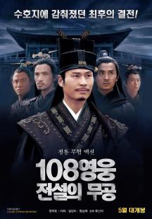 108영웅:전설의 무공