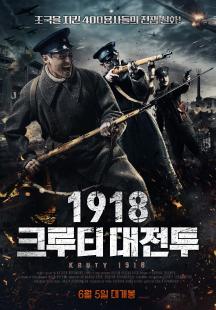 1918-크루티 대전투