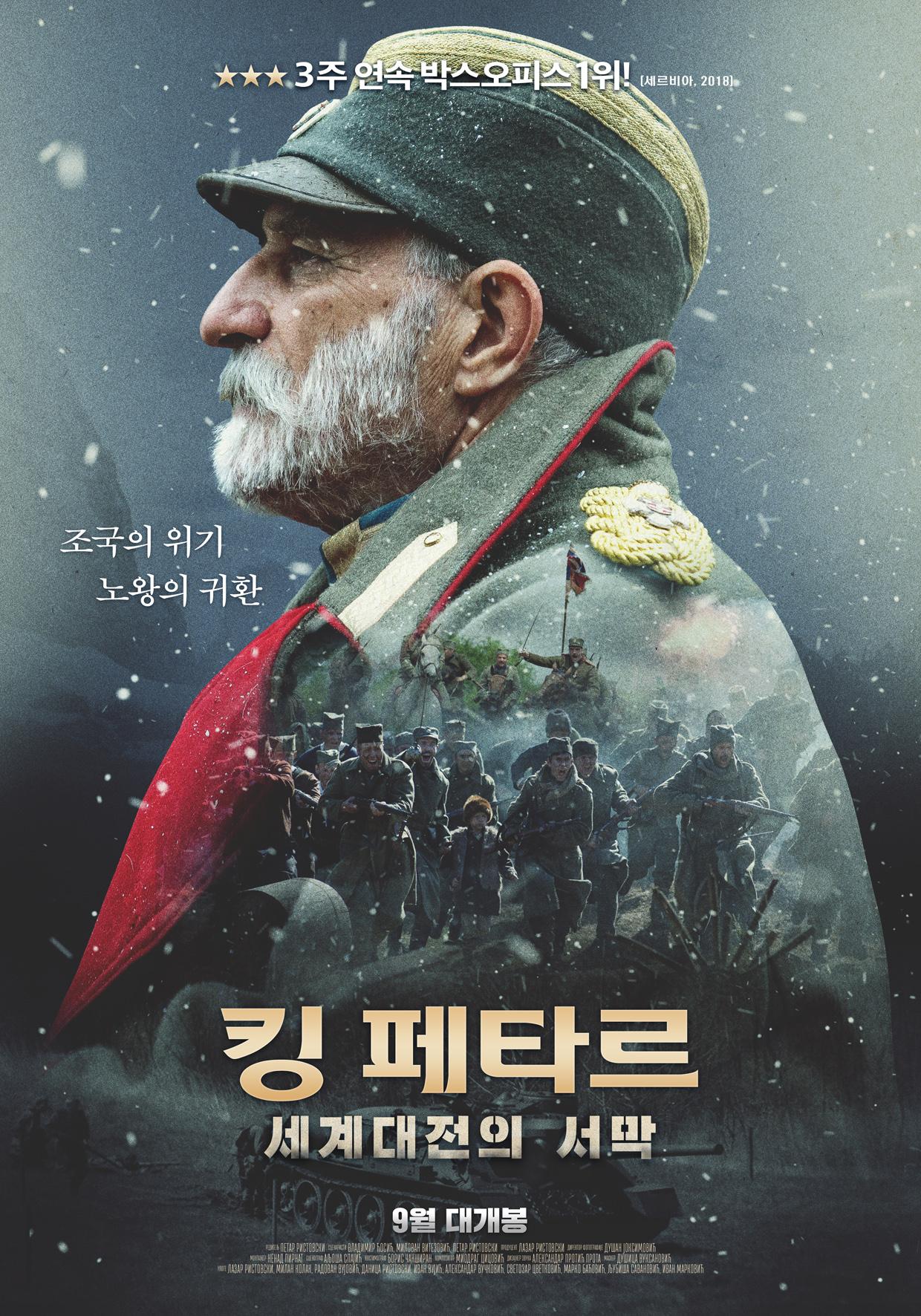 킹 페타르-세계대전의 서막